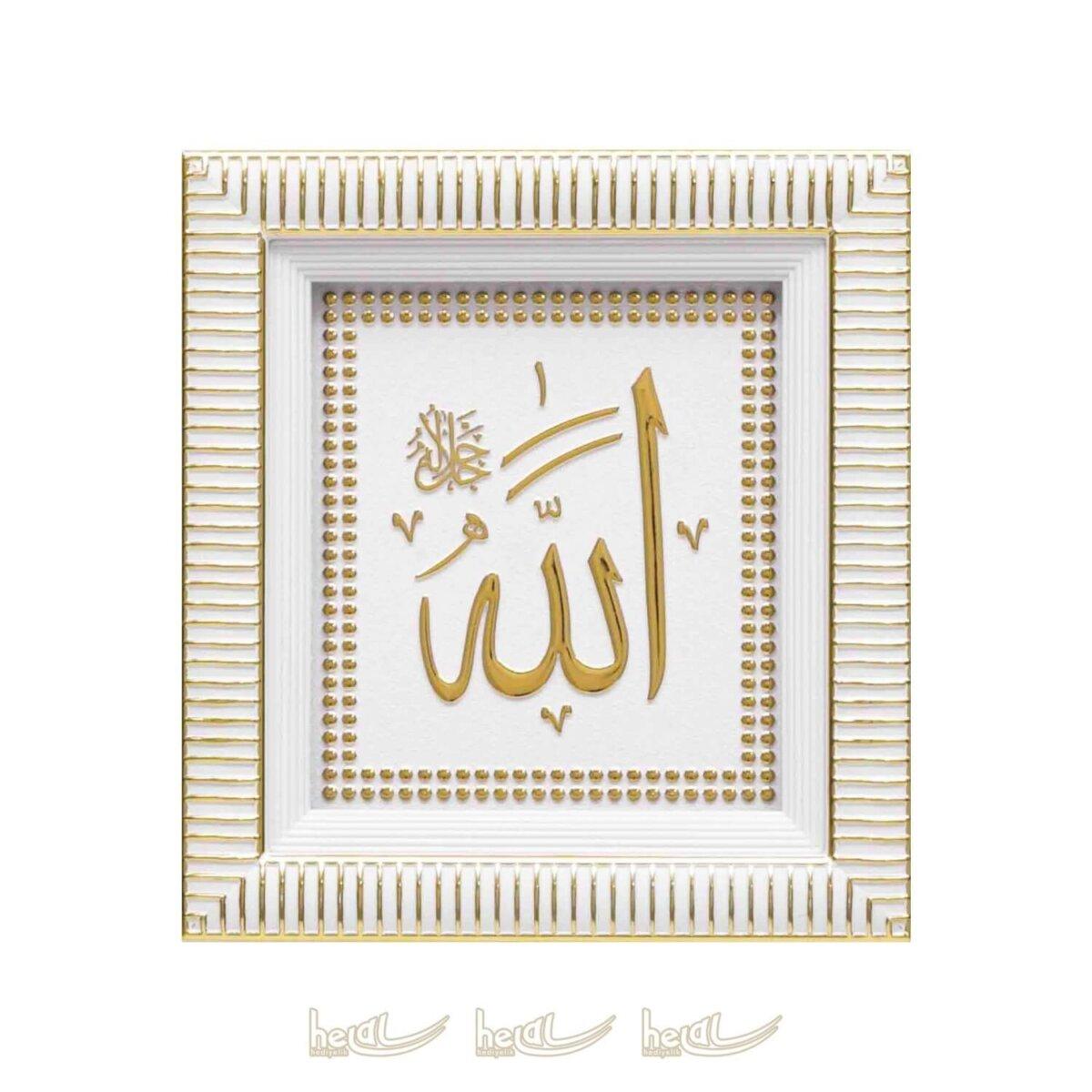18x20cm İsmi Celil Allah c.c. Lafzı Masa Üstü ve Duvar için Mini Çerçeve Ayetli Tablolar