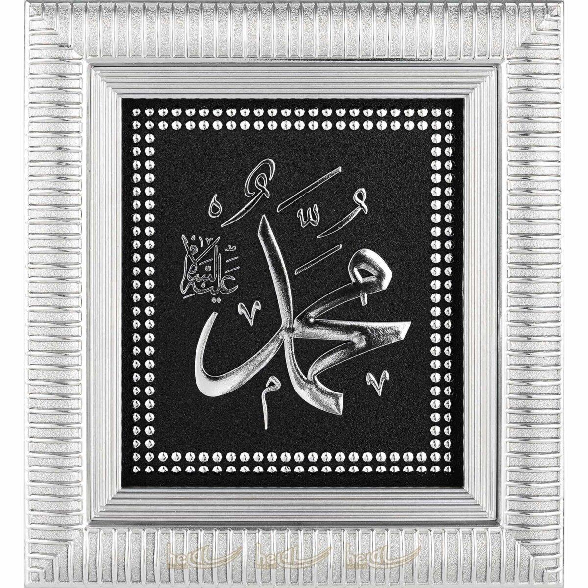 18x20cm İsmi Nebi- Muhammed sav. Lafzı Masa Üstü ve Duvar için Mini Çerçeve Ayetli Tablolar