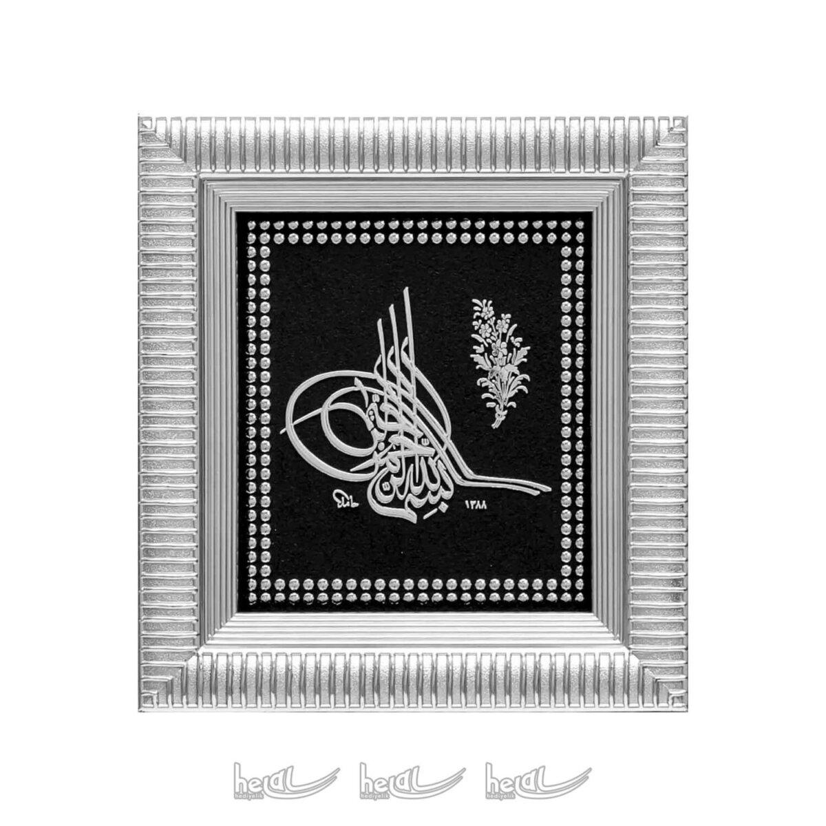 18x20cm Osmanlı Besmele Tuğrası Masa Üstü ve Duvara Çerçeveli Mini Tablo Osmanlı Tabloları