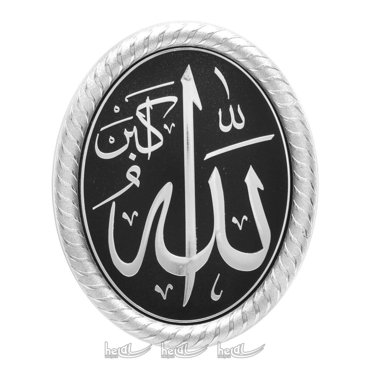 19x24cm İsmi Celil Allah cc. Lafzı Kabartmalı Oval Duvar Panosu Ayetli Duvar Süsleri