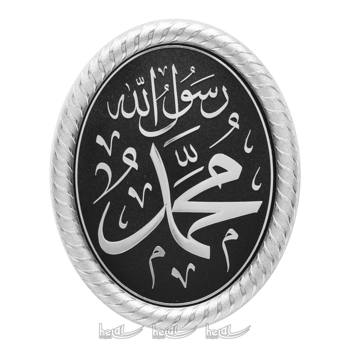 19x24cm İsmi Nebi Muhammed sav. Lafzı Kabartmalı Oval Duvar Panosu Ayetli Ürünler