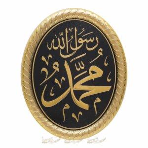 19x24cm Allah cc.- Muhammed sav. Lafzı Kabartmalı Oval Duvar Panosu 19x24cm Allah cc.- Muhammed sav. Lafzı Kabartmalı Oval Duvar Panosu