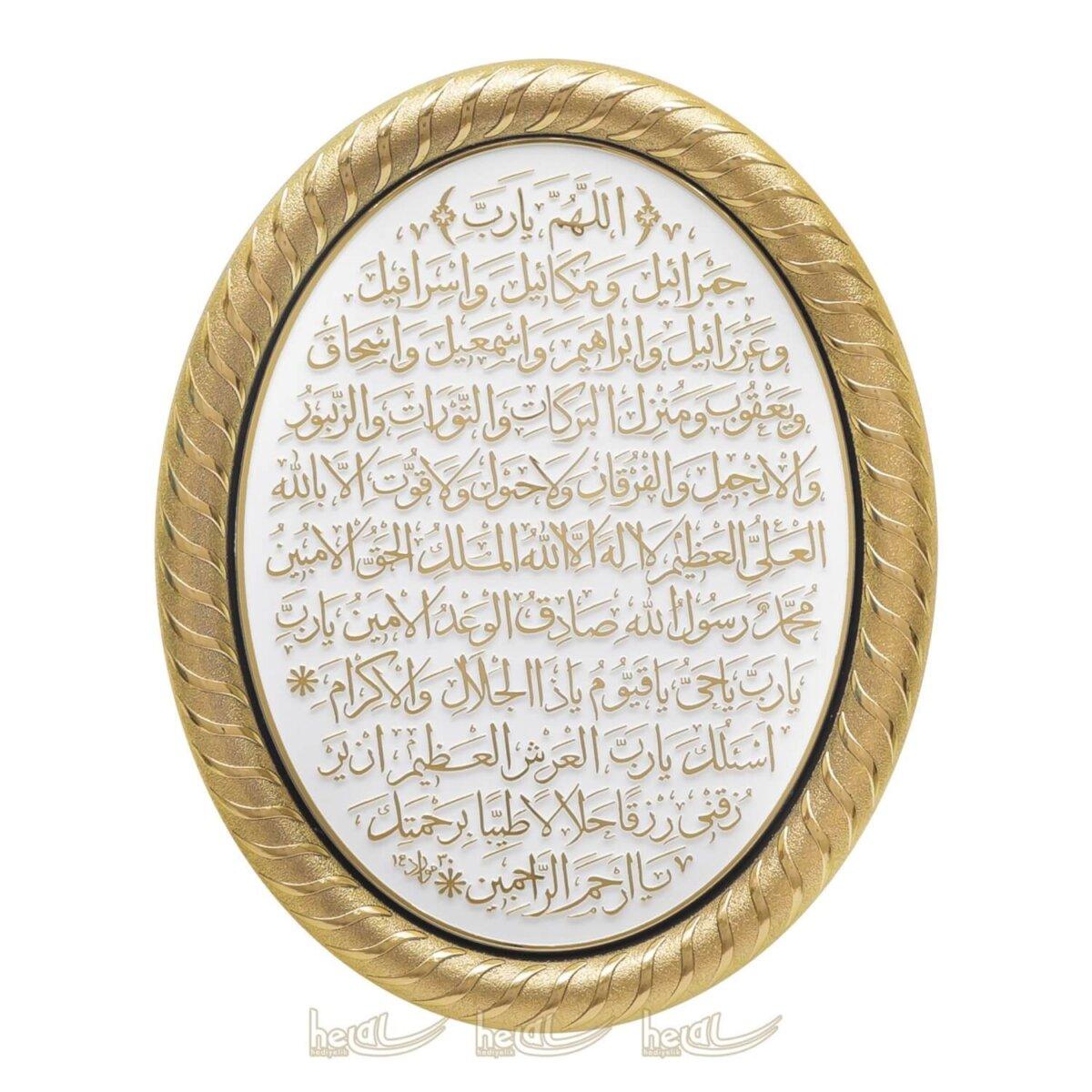 19x24cm Bereket ( Karınca ) Duası Kabartmalı Oval Duvar Panosu Ayetli Duvar Süsleri