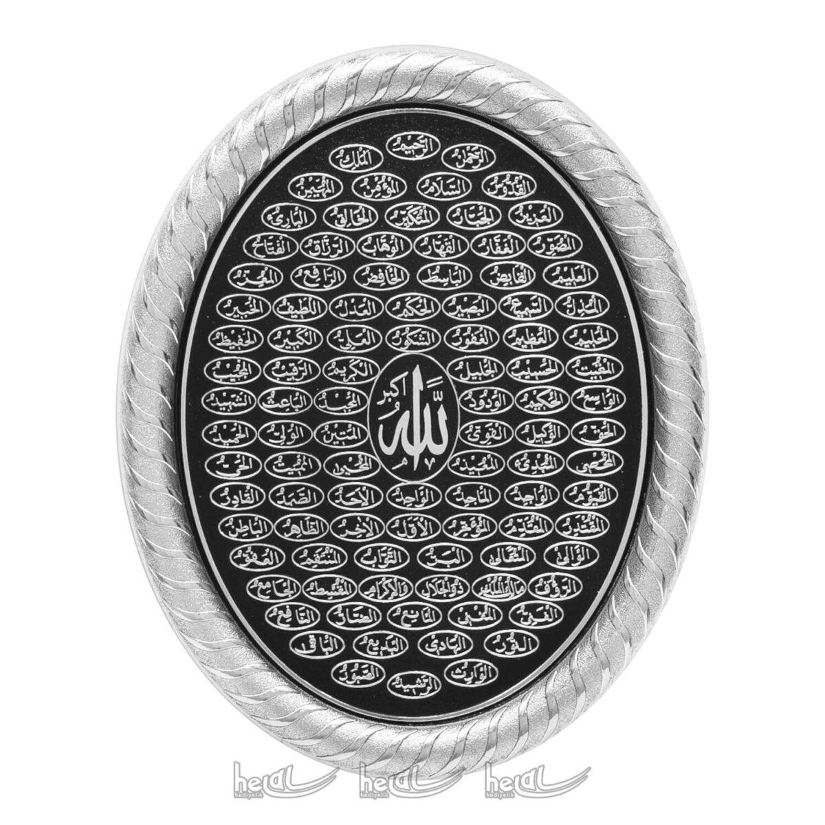 19x24cm Esmaül Hüsna Kabartmalı Oval Duvar Panosu Ayetli Ürünler