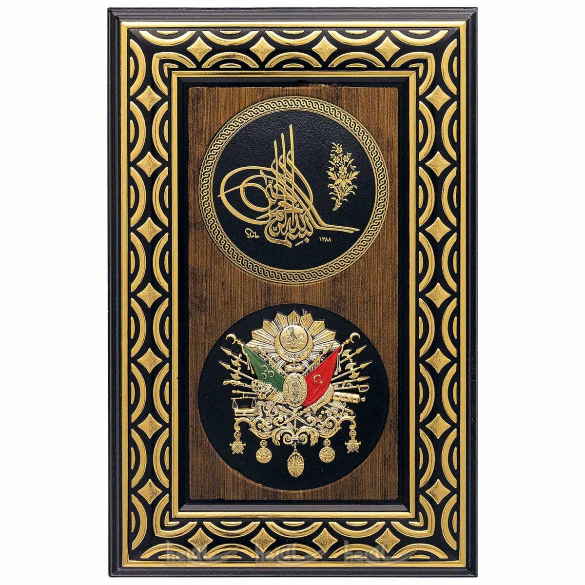 22x34cm Osmanlı Besmele Tuğralı Devlet Arması Ahşap Görünümlü Duvar Panosu Osmanlı Tabloları