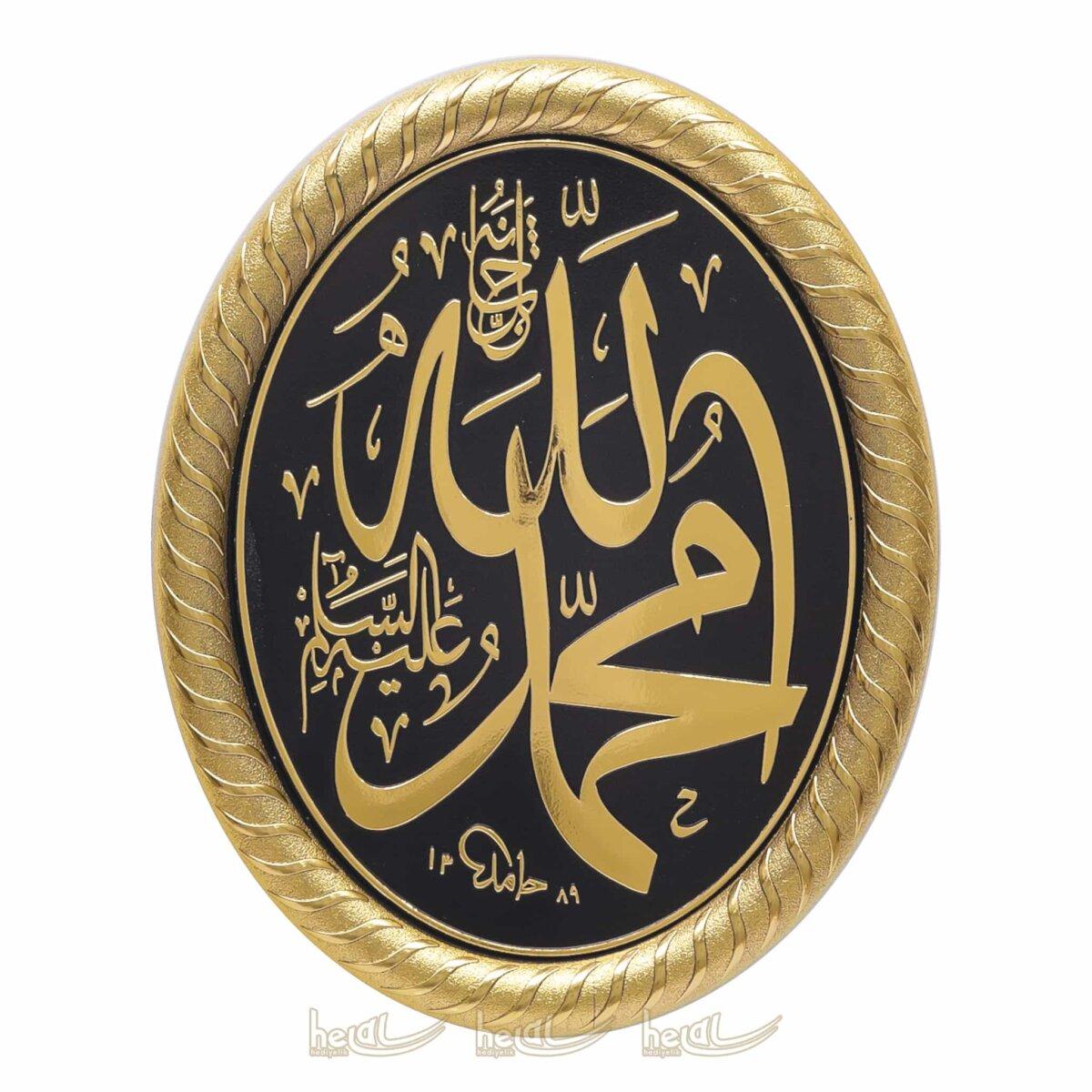 23x30cm Allah cc.- Muhammed sav. Lafzı Kabartmalı Oval Duvar Panosu Ayetli Ürünler