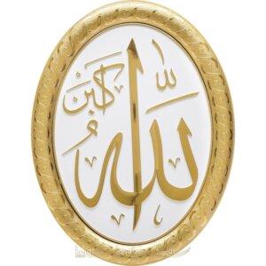23x30cm İsmi Celil Allah cc. Lafzı Kabartmalı Oval Duvar Panosu Ayetli Ürünler