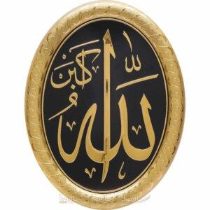 23x30cm İsmi Celil Allah cc. Lafzı Kabartmalı Oval Duvar Panosu 23x30cm İsmi Celil Allah cc. Lafzı Kabartmalı Oval Duvar Panosu