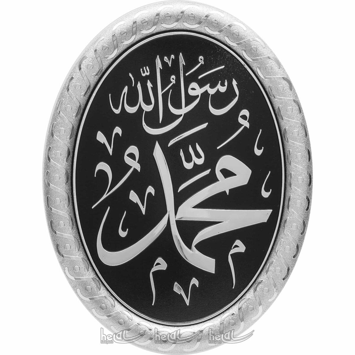 23x30cm İsmi Nebi Muhammed sav. Lafzı Kabartmalı Oval Duvar Panosu Ayetli Ürünler