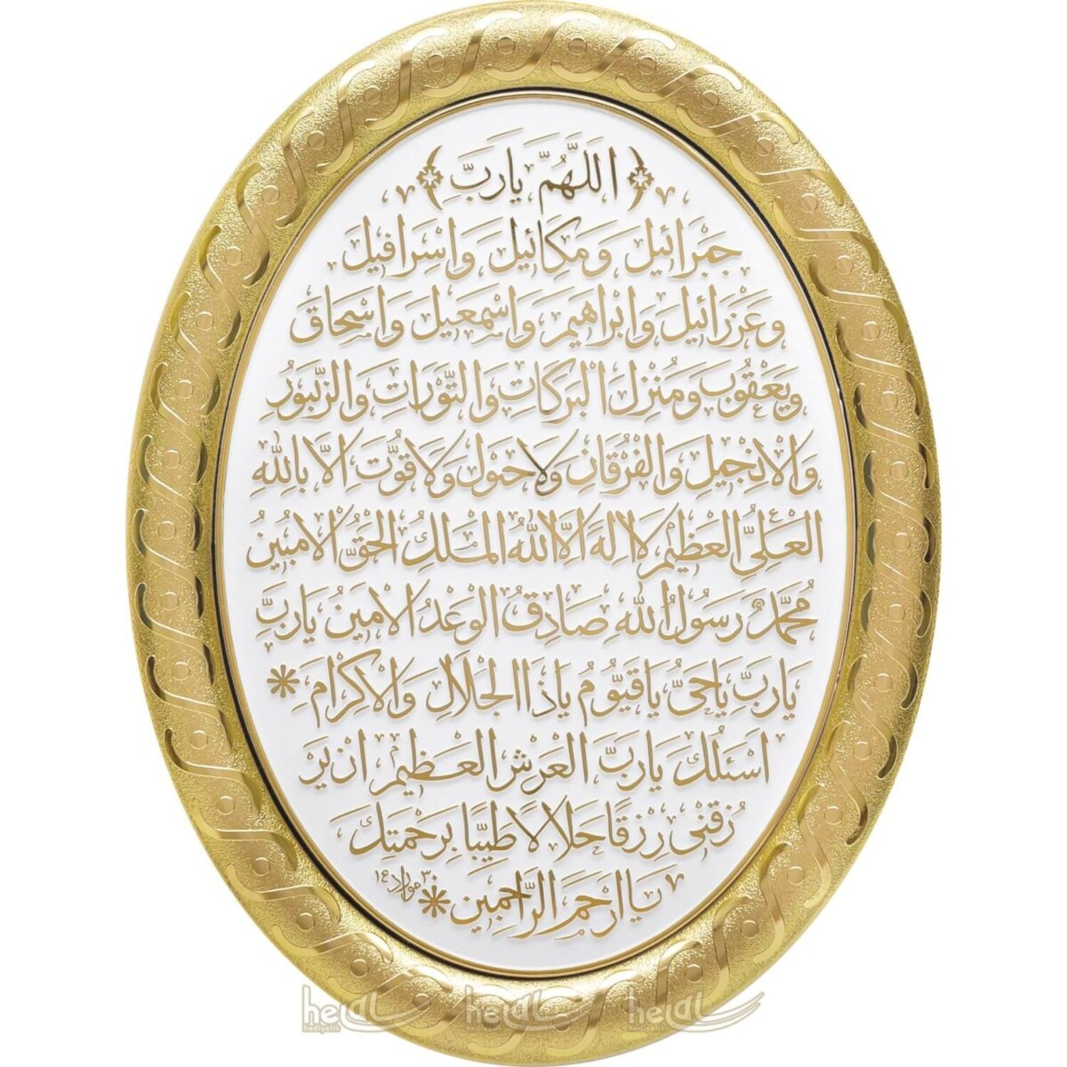 23x30cm Bereket ( Karınca ) Duası Kabartmalı Oval Duvar Panosu Ayetli Ürünler