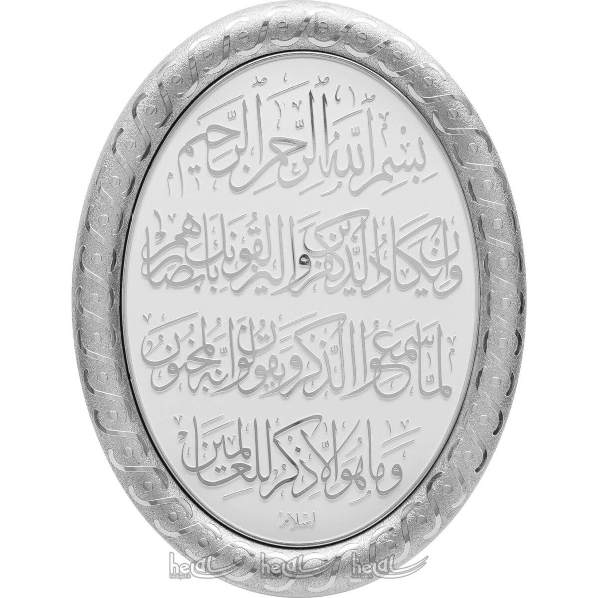 23x30cm Nazar Duası Kabartmalı Oval Duvar Panosu Ayetli Ürünler
