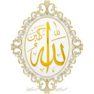 24x31cm İsmi Celil Allah cc. Lafzı Taşlı Osmanlı Motifli Modern Lüks Duvar Panosu Ayetli Ürünler