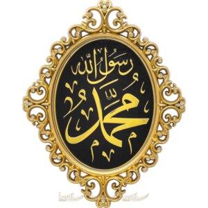 24x31cm İsmi Nebi Muhammed sav.Lafzı Taşlı Osmanlı Motifli Modern Lüks Duvar Panosu Ayetli Ürünler