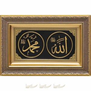 29x33cm İsmi Celil Allah c.c. Lafzı Selçuklu Modeli Çerçeve Tablo Ayetli Tablolar
