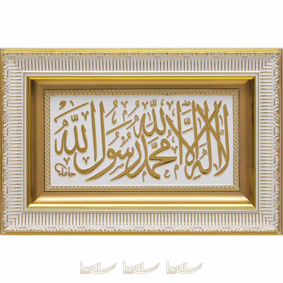 28x43cm Kelime-i Tevhid Kapı Üstü Çerçeve Tablo Ayetli Tablolar