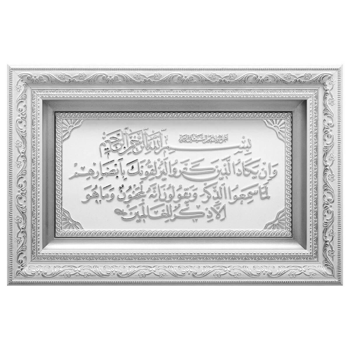 28x43cm Nazar Dualı Duvara Çerçeve Tablo Ayetli Tablolar