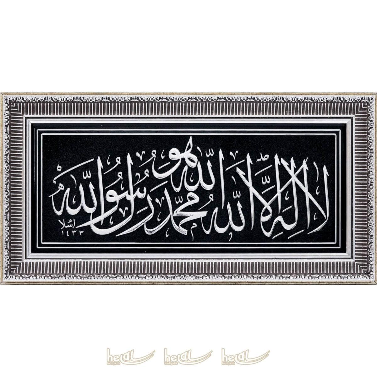 30x60cm Kelime-i Tevhid Kapı Üstü Çerçeve Tablo Ayetli Tablolar
