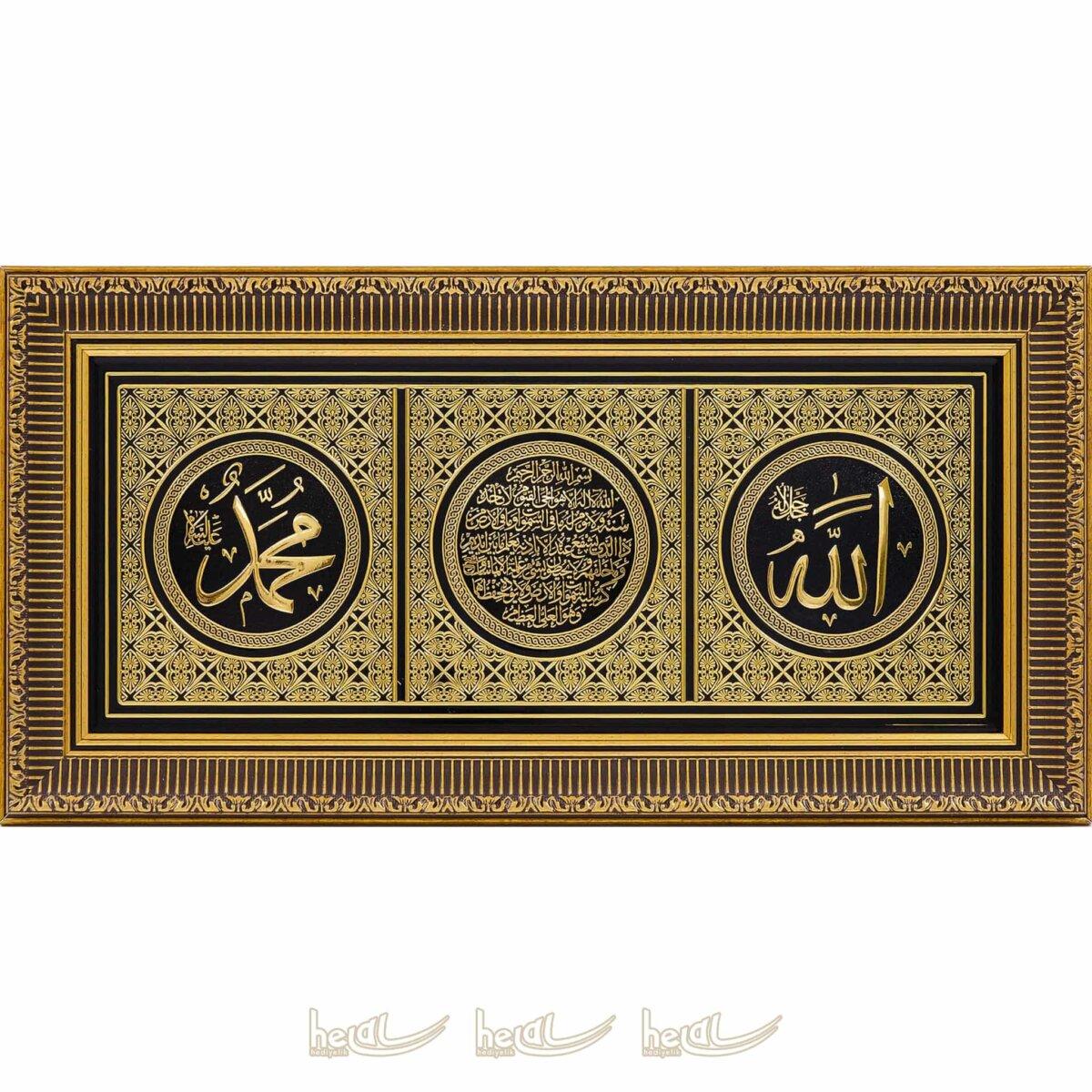 30x60cm Allah cc. – Muhammed sav. Lafzı ve Ayetel Kürsi Yazılı 3′ lü Ayet Çerçeve Tablo 30x60cm Allah cc. – Muhammed sav. Lafzı ve Ayetel Kürsi Yazılı 3′ lü Ayet Çerçeve Tablo