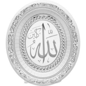 29x33cm İsmi Nebi Muhammed sav. Lafzı Selçuklu Modeli Çerçeve Tablo Ayetli Tablolar