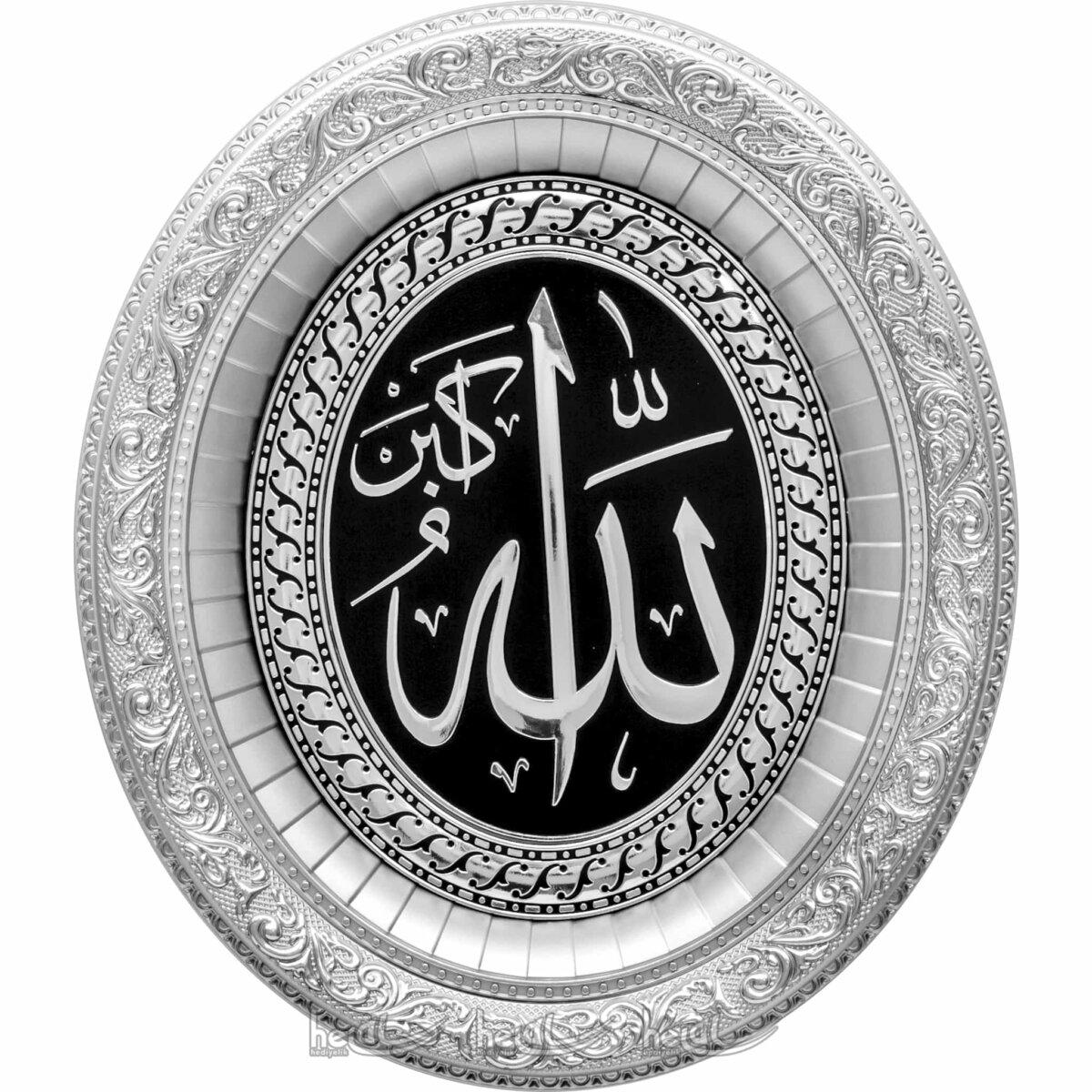 32x37cm İsmi Celil Allah cc. Lafzı Oval Masa Üstü ve Duvara Asılabilen Çerçeve Tablo Ayetli Tablolar