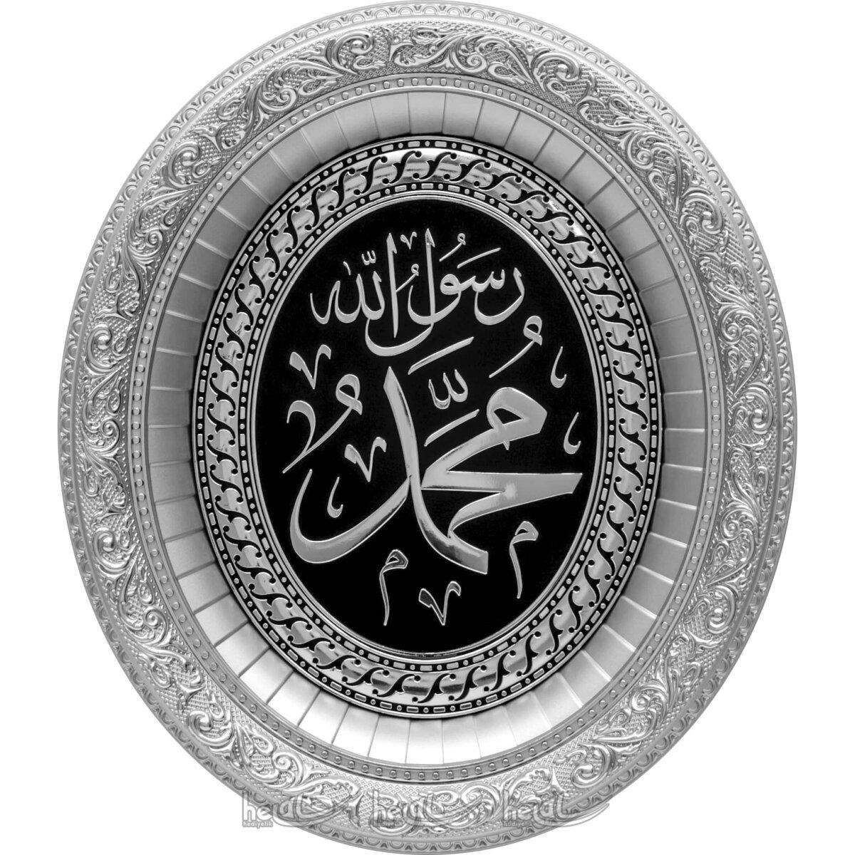 32x37cm İsmi Nebi Muhammed sav. Lafzı Oval Masa Üstü ve Duvara Asılabilen Çerçeve Tablo Ayetli Tablolar