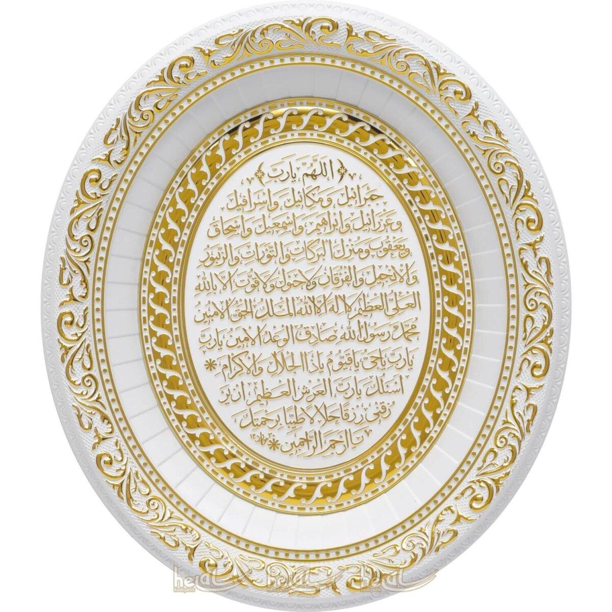 32x37cm  Bereket Duası Oval Masa Üstü ve Duvara Asılabilen Çerçeve Tablo Ayetli Tablolar