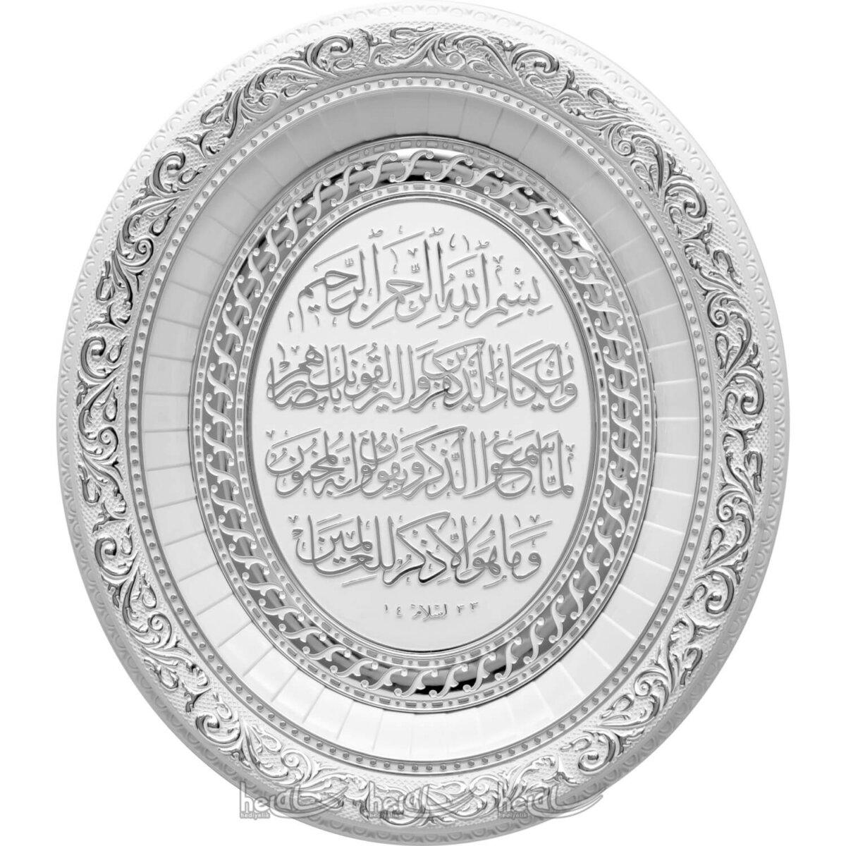 32x37cm  Nazar Duası  Oval Masa Üstü ve Duvara Asılabilen Çerçeve Tablo Ayetli Tablolar