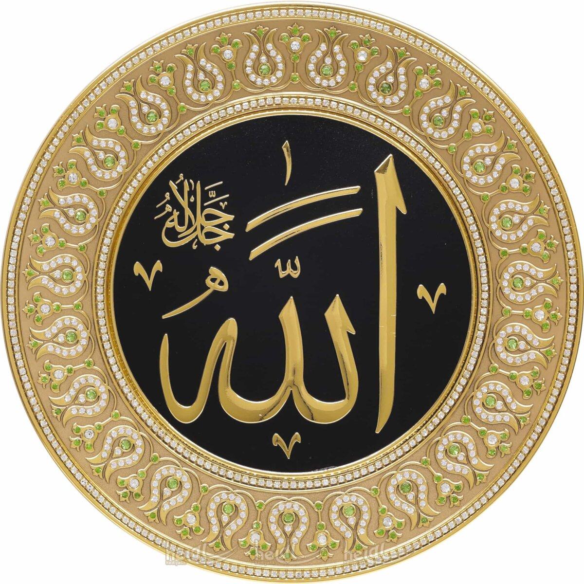 33cm Kristal Az Taşlı İsmi Celil Allah cc. Lafzı Yazılı Tabak Masa Üstü ve Duvar Süsü Ayetli Ürünler