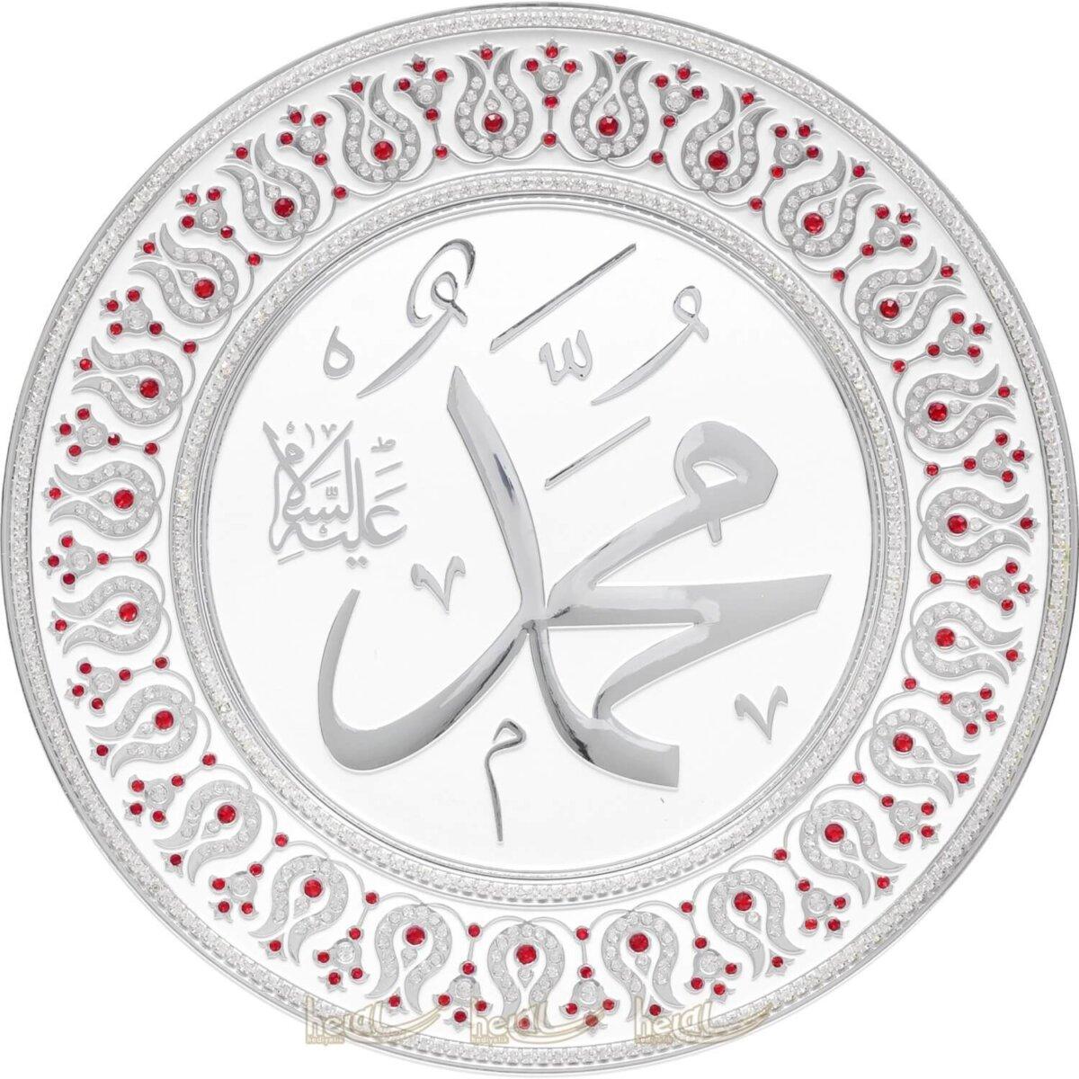 33cm Kristal Az Taşlı İsmi Nebi Muhammed sav. Lafzı Yazılı Tabak Masa Üstü ve Duvar Süsü Ayetli Ürünler