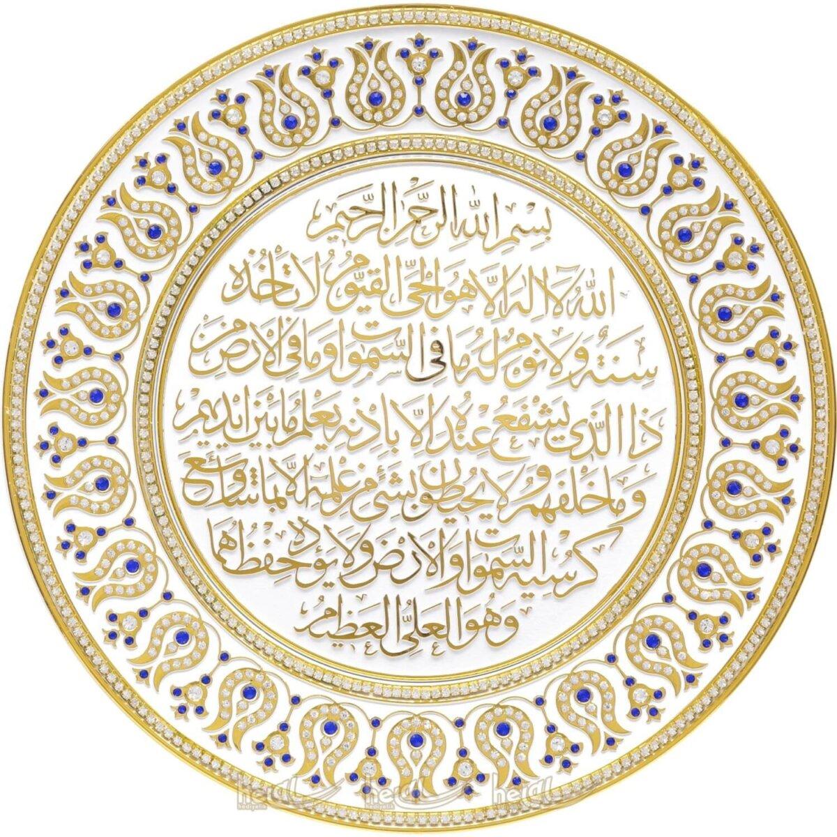 33cm Kristal Taşlı Ayetel Kürsi Duası Yazılı Tabak Masa Üstü ve Duvar Süsü Ayetli Ürünler