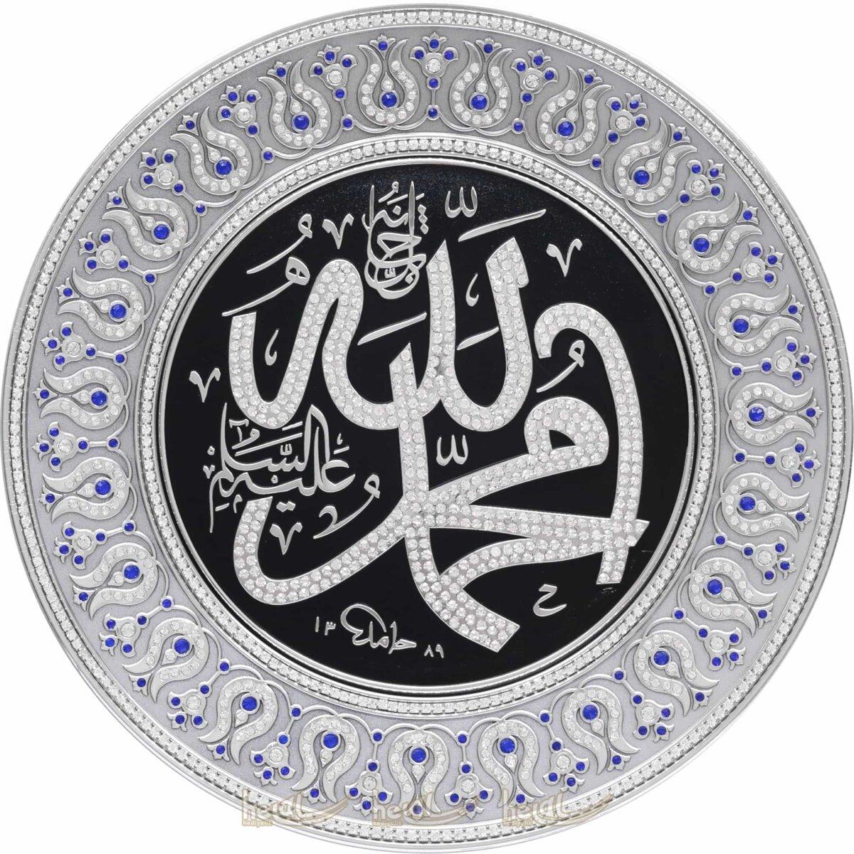 33cm Kristal Çok Taşlı Allah cc.ve Muhammed sav. Lafzı Yazılı Tabak Masa Üstü ve Duvar Süsü Ayetli Ürünler