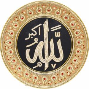 33cm Kristal Çok Taşlı İsmi Celil Allah cc. Lafzı Yazılı Tabak Masa Üstü ve Duvar Süsü Ayetli Ürünler