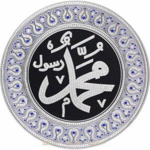 33cm Kristal Çok Taşlı İsmi Nebi Muhammed sav. Lafzı Yazılı Tabak Masa Üstü ve Duvar Süsü Ayetli Ürünler