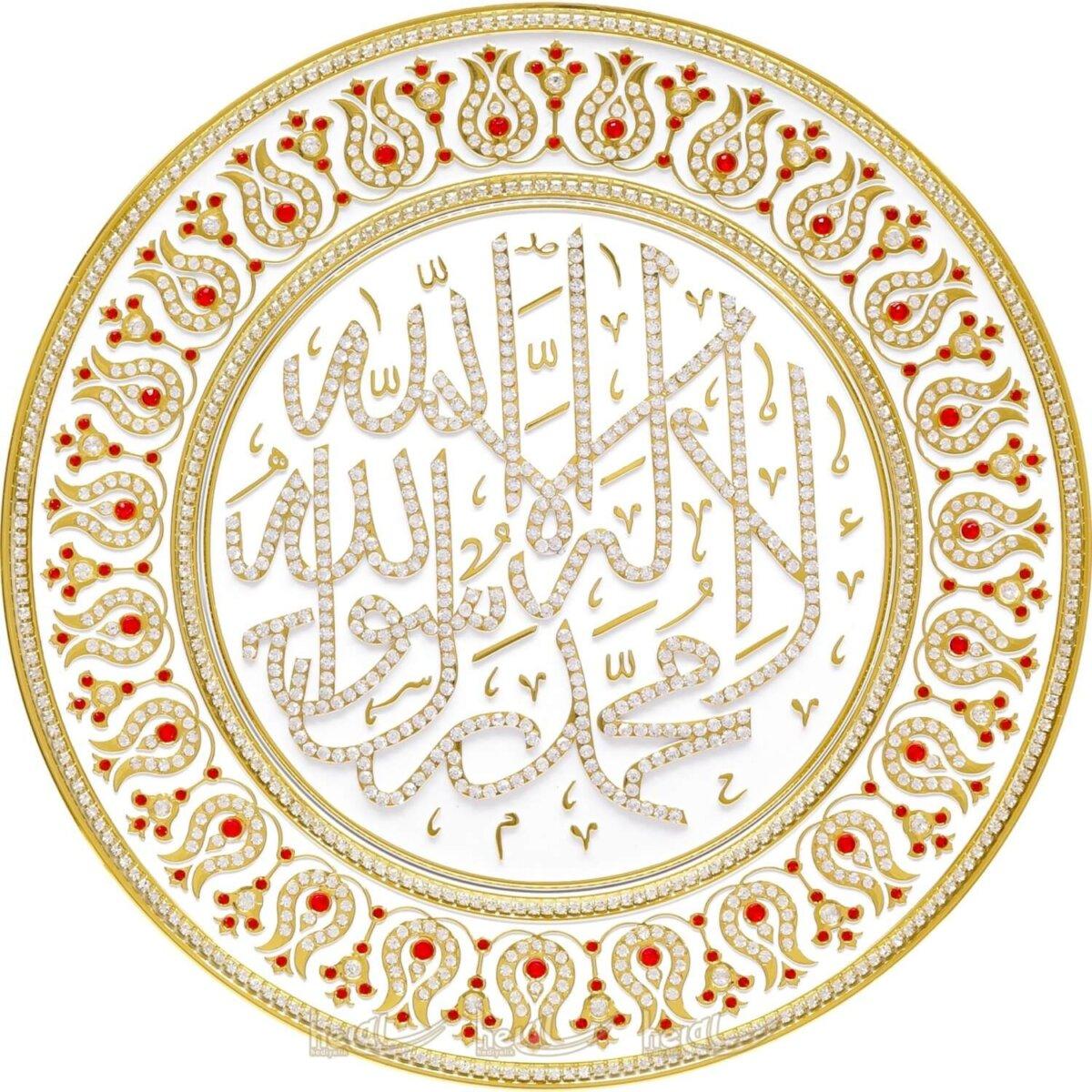 33cm Kristal Çok Taşlı Kelime-i Tevhid Yazılı Tabak Masa Üstü ve Duvar Süsü Ayetli Ürünler