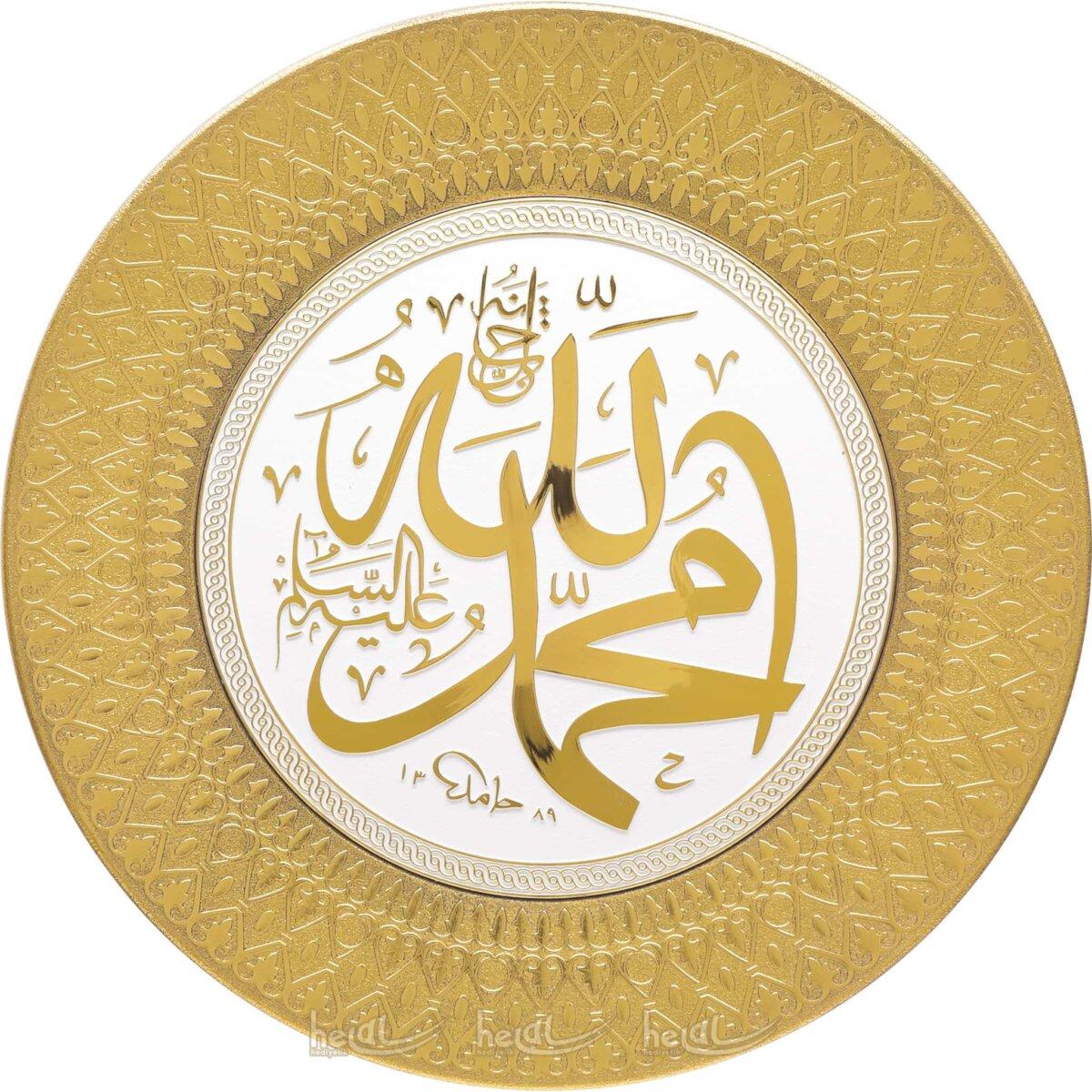 35cm Allah cc.ve Muhammed sav.Lafzı Yazılı Tabak Masa Üstü ve Duvar Süsü Ayetli Ürünler