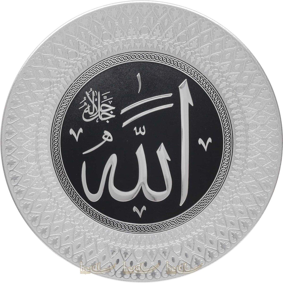 35cm İsmi Celil Allah cc. Lafzı Yazılı Tabak Masa Üstü ve Duvar Süsü Ayetli Ürünler