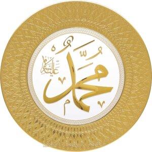 35cm İsmi Nebi Muhammed sav.Lafzı Yazılı Tabak Masa Üstü ve Duvar Süsü Ayetli Ürünler