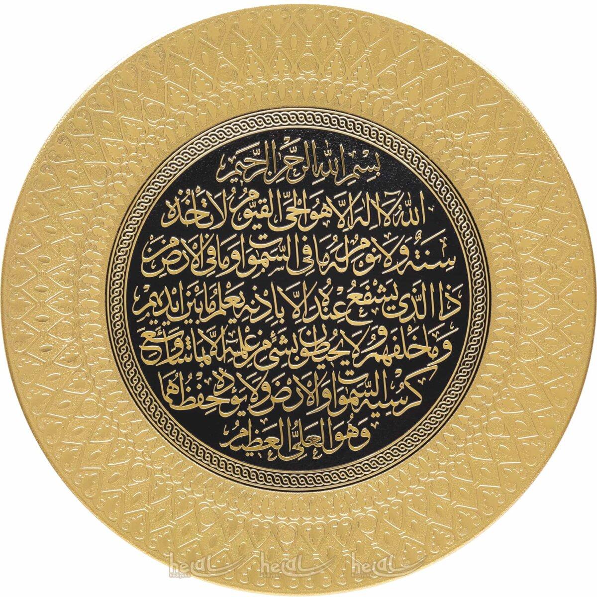 35cm Ayetel Kürsi Duası Yazılı Tabak Masa Üstü ve Duvar Süsü Ayetli Ürünler