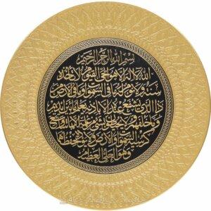 33cm Kristal Taşlı Nazar Duası Yazılı Tabak Masa Üstü ve Duvar Süsü Ayetli Ürünler