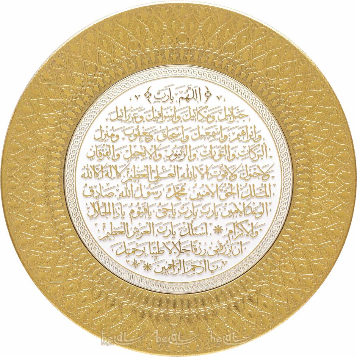 35cm Bereket ( Karınca ) Duası Yazılı Tabak Masa Üstü ve Duvar Süsü Ayetli Ürünler