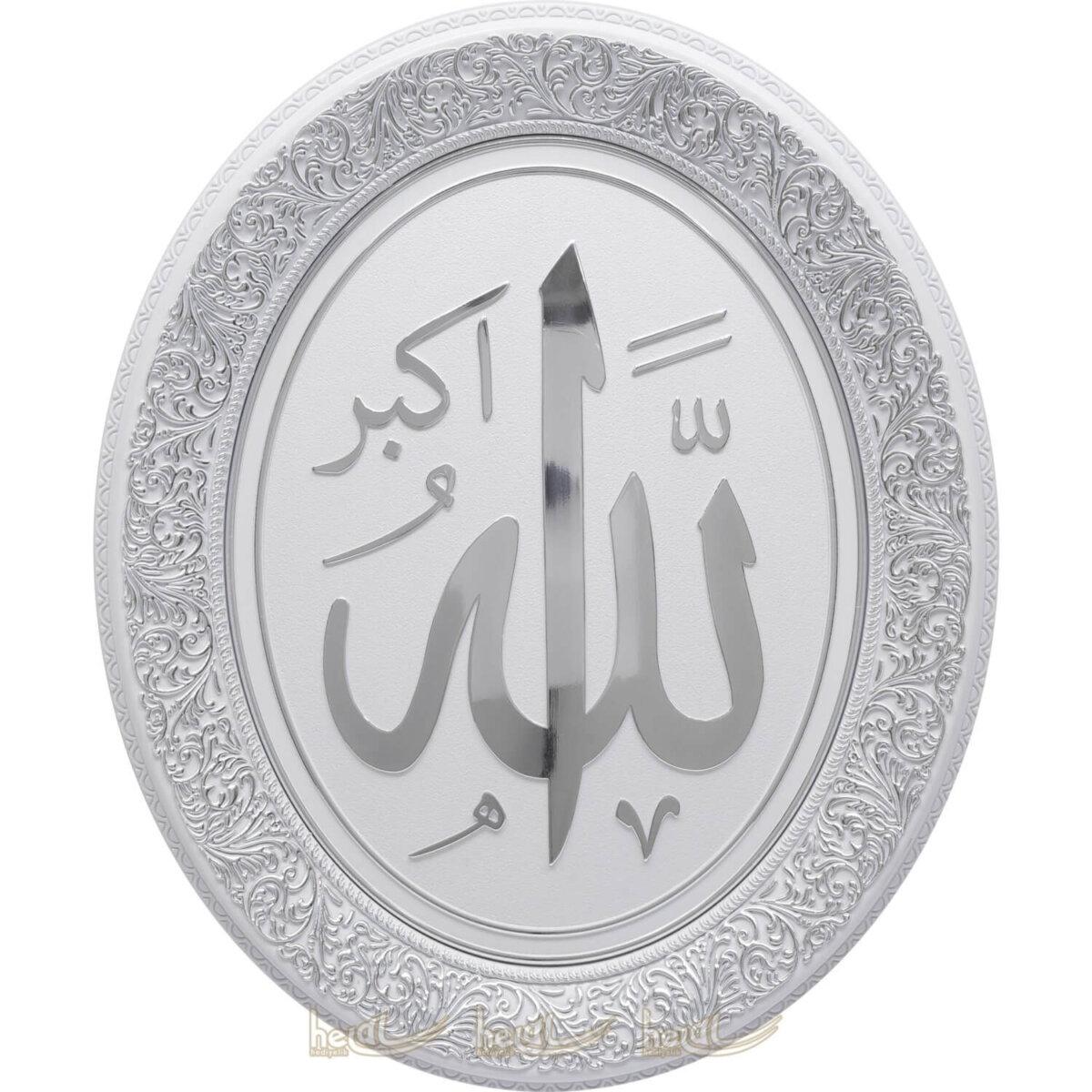37x44cm İsmi Celil Allah cc. Lafzı Kabartmalı Büyük Duvar Panosu Ayetli Ürünler