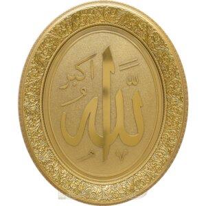 37x44cm İsmi Celil Allah cc. Lafzı Kabartmalı Büyük Duvar Panosu 37x44cm İsmi Celil Allah cc. Lafzı Kabartmalı Büyük Duvar Panosu
