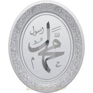 37x44cm İsmi Nebi Muhammed sav. Lafzı Kabartmalı Büyük Duvar Panosu Ayetli Ürünler