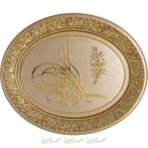 37x44cm Osmanlı Besmele Tuğrası Kabartmalı Büyük Duvar Panosu Osmanlı Tabloları