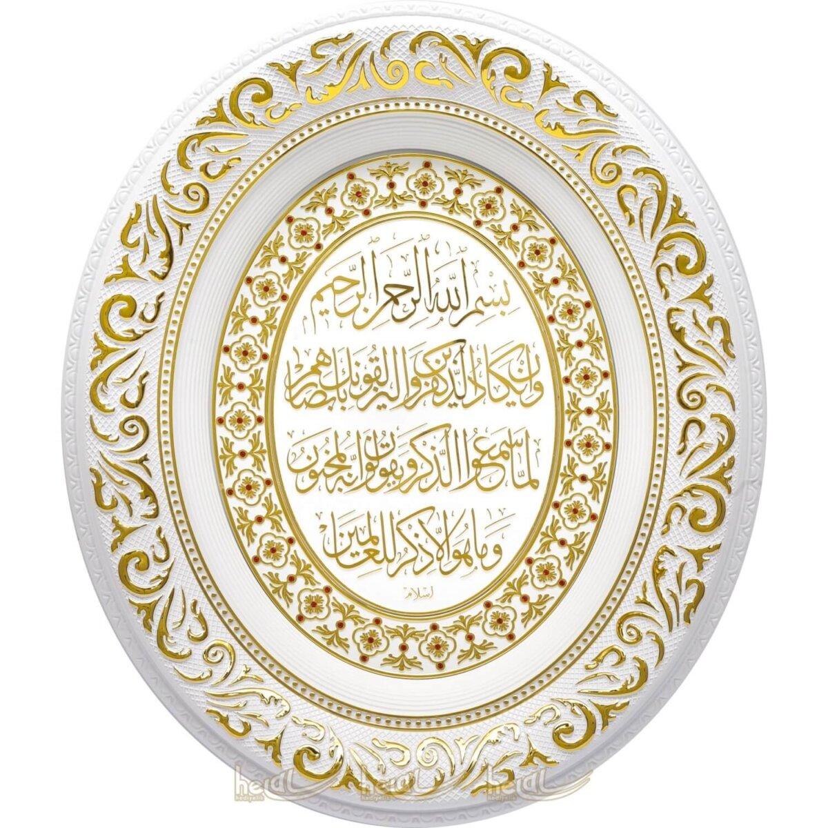 44x51cm Nazar Dualı  Az Taşlı Oval Çerçeve Tablo Ayetli Tablolar