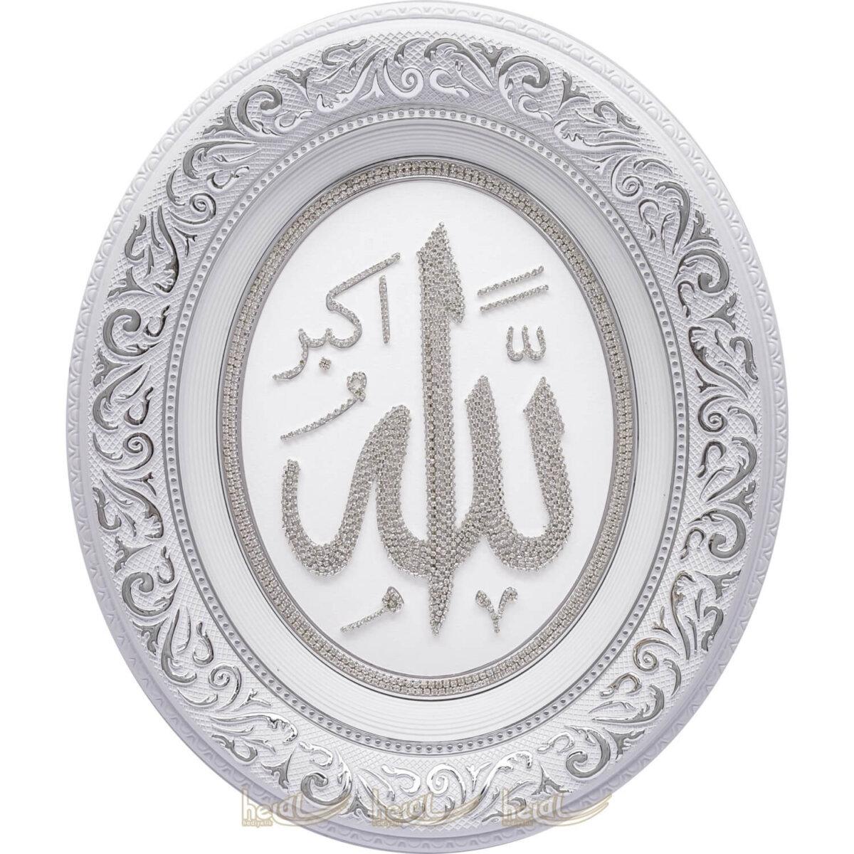 44x51cm İsmi Celil Allah cc. Lafzı Tablalı Çok Taşlı Oval Çerçeve Tablo Ayetli Tablolar