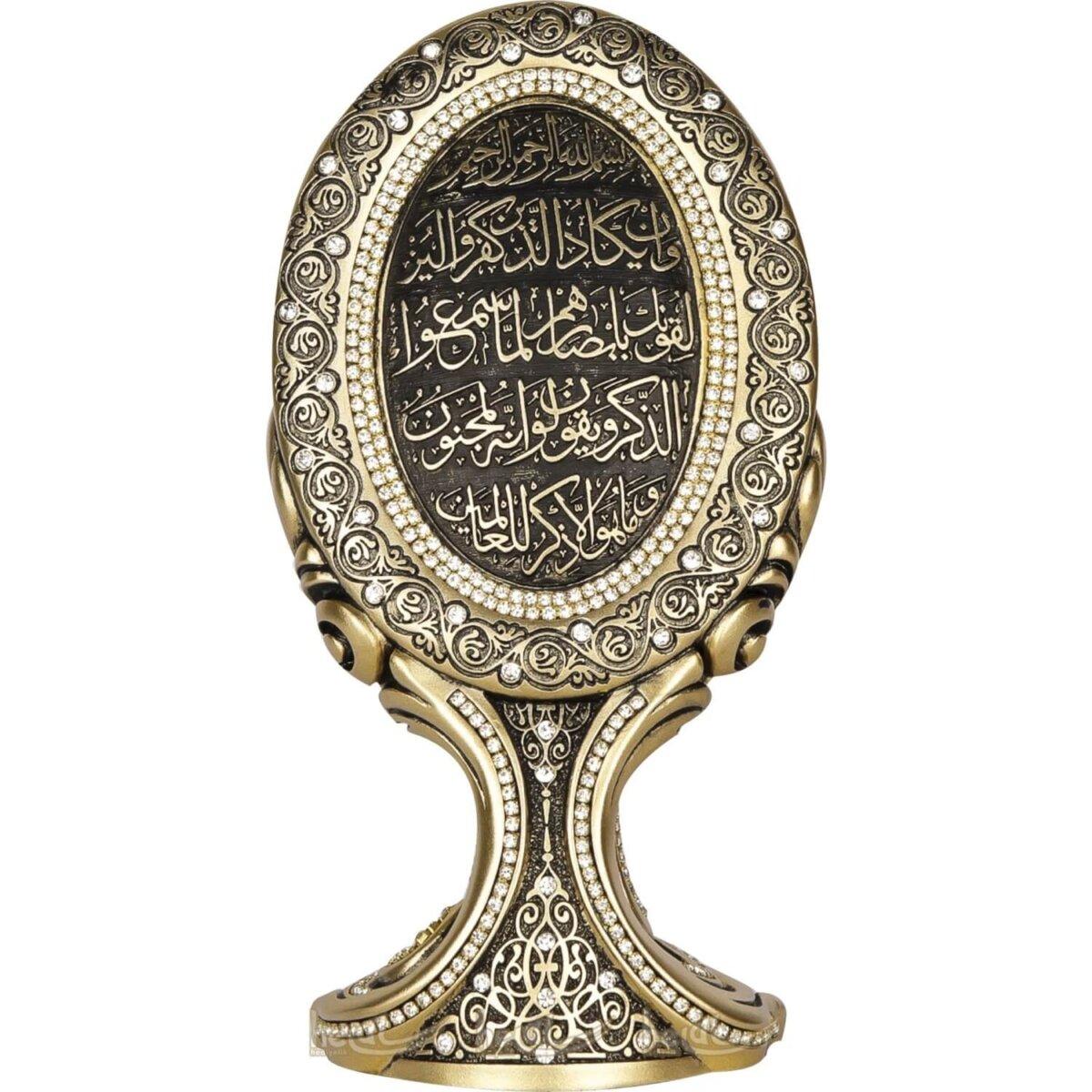 Nazar Duası Oval Ayna Tasarımı Lüks Biblo Dini Hediyeler ( 10×19 cm) Biblolar
