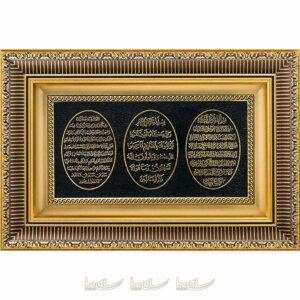28x43cm Ayetel Kürsi-Nazar- Bereket(Karınca) Duası Kapı Girişine Uygun Çerçeve Tablo 28x43cm Ayetel Kürsi-Nazar- Bereket(Karınca) Duası Kapı Girişine Uygun Çerçeve Tablo