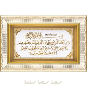 28x43cm Nazar Dualı Masa Üstü ve Duvara Çerçeve Tablo Ayetli Tablolar