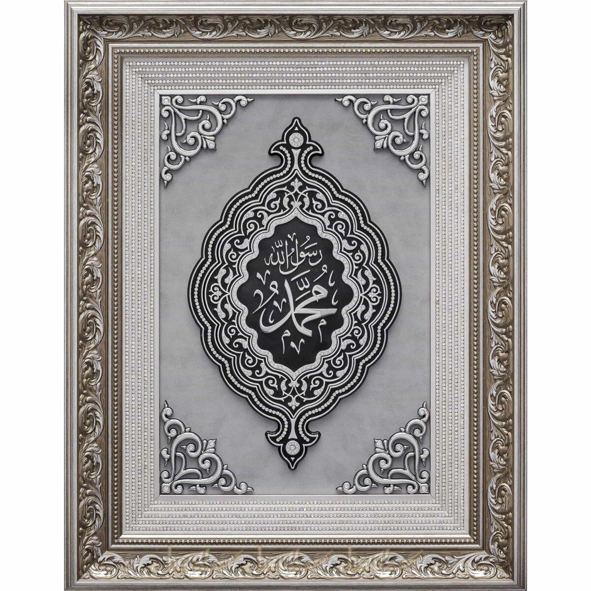 54x70cm Hat Yazısı İsmi Nebi Muhammed sav. Lafzı Selçuklu Modeli Paspartusu Taşlı Büyük Çerçeve Tablo Ayetli Tablolar